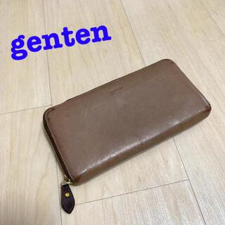 ゲンテン(genten)のgenten ゲンテン 長財布 ラウンドファスナー(長財布)