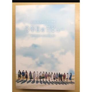 ケヤキザカフォーティーシックス(欅坂46(けやき坂46))の日向坂46 「3年目のデビュー」DVD豪華版(アイドル)