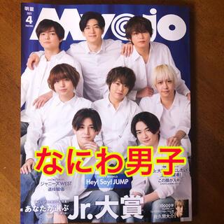 ジャニーズジュニア(ジャニーズJr.)のMyojo 2021年 04月号 (アート/エンタメ/ホビー)