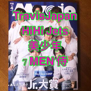 ジャニーズジュニア(ジャニーズJr.)のMyojo 2021年 04月号(アート/エンタメ/ホビー)