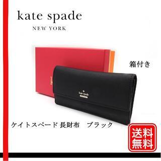 ケイトスペードニューヨーク(kate spade new york)のケイトスペード 長財布 ブラック 小銭入れあり ウォレット(財布)