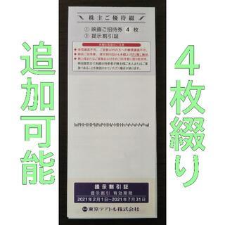 女性名義・追加可能☆東京テアトル 株主優待券 映画招待券 4枚(その他)