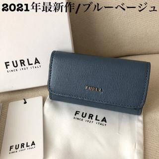 Furla - 付属品全て有り★新品 FURLA 2021年春夏新作 キーケース ブルーベージュ