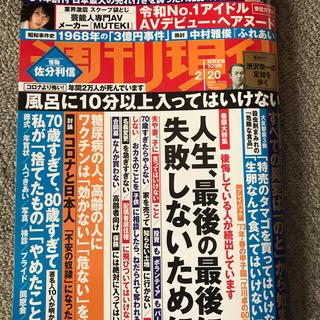 コウダンシャ(講談社)のhaco様専用  週刊現代  2月20日号(ニュース/総合)