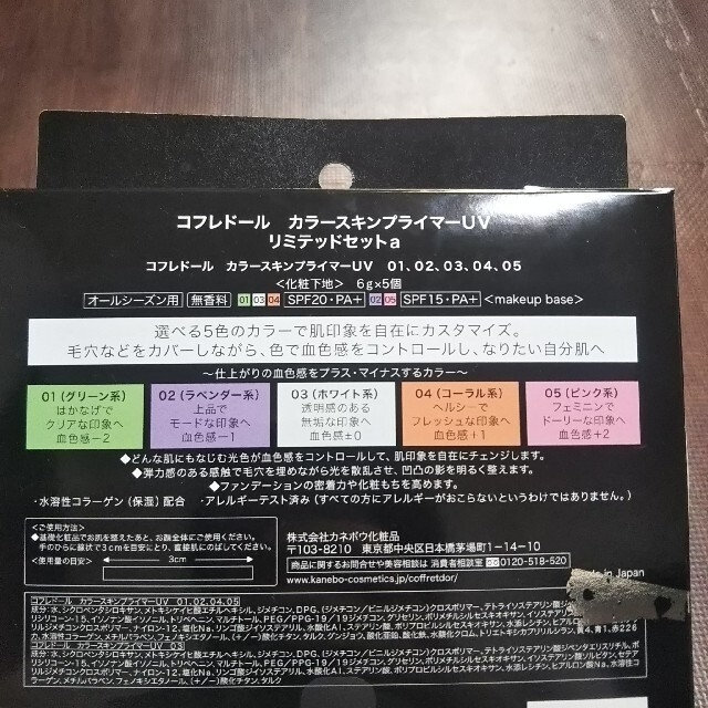 COFFRET D'OR(コフレドール)のコフレドール カラースキンプライマーUV リミテッドセットa コスメ/美容のベースメイク/化粧品(化粧下地)の商品写真