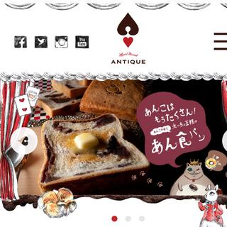 ハートブレッドアンティークパン(フード/ドリンク券)