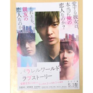 キスマイフットツー(Kis-My-Ft2)の映画 パラレルワールドラブストーリー フライヤー(印刷物)
