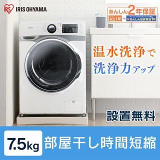 アイリスオーヤマ(アイリスオーヤマ)の新生活応援セール!3/31ま【新品未使用】ドラム式 7.5kg アイリスオーヤマ(洗濯機)