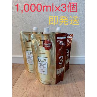 ユニリーバ(Unilever)のラックス スーパーリッチ ダメージリペア シャンプー 詰替用(1000g×3袋)(シャンプー)