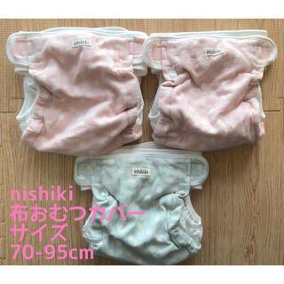 ニシキベビー(Nishiki Baby)のnishikiニシキ 布おむつカバー70-95cm対応 3枚 中古品(ベビーおむつカバー)