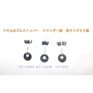 ウキ止めゴムストッパー シリンダ型60個 Mサイズ ちょい投げ サビキ釣り(釣り糸/ライン)