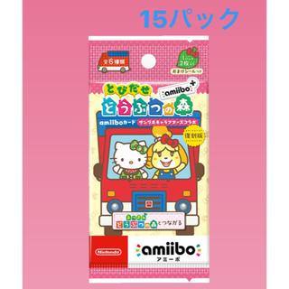 ニンテンドウ(任天堂)のサンリオ amiiboカード 15パック(その他)