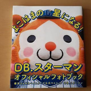 ヨコハマディーエヌエーベイスターズ(横浜DeNAベイスターズ)のよこはまの星になる! DB.スターマン オフィシャルフォトブック(記念品/関連グッズ)