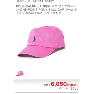 ポロラルフローレン(POLO RALPH LAUREN)の新品未使用(ハット)
