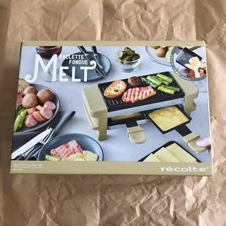 recolte/レコルト ちょん様専用ラクレット&フォンデュメーカー(MELT)(ホットプレート)