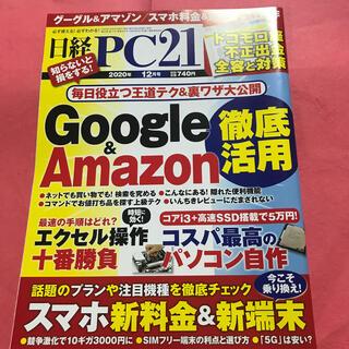 ニッケイビーピー(日経BP)の専用】日経 PC 21  2020年 12月号(専門誌)