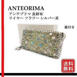 アンテプリマ(ANTEPRIMA)のアンテプリマ 長財布 ワイヤー フラワー シルバー系 レディース ウォレット(財布)