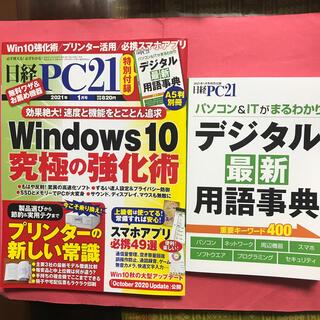 ニッケイビーピー(日経BP)の日経 PC 21 (ピーシーニジュウイチ) 2021年 01月号(専門誌)