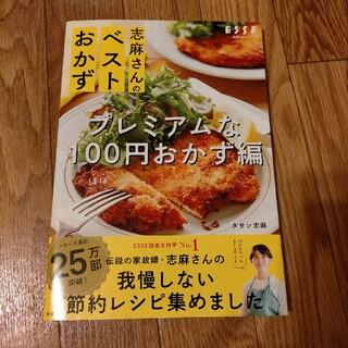 【志麻さんのベストおかず プレミアムな100円おかず編】(料理/グルメ)