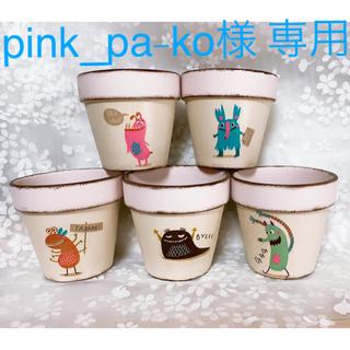 pink_pa-ko様 専用★オーダー★リメイク鉢★多肉植物(その他)