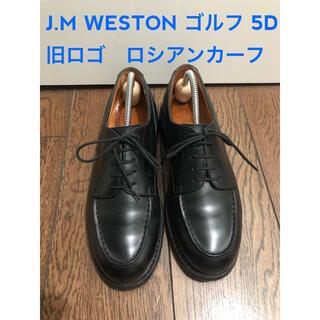 ジェーエムウエストン(J.M. WESTON)のJ.M WESTON ゴルフ 5D 旧ロゴ ロシアンカーフ (ドレス/ビジネス)