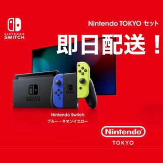 ニンテンドースイッチ(Nintendo Switch)の【東京限定!】Nintendo TOKYO 限定カラー Switch 1セット(家庭用ゲーム機本体)