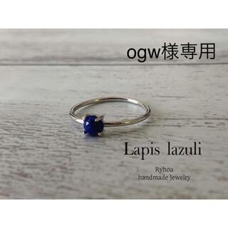 No.617【再販2】ラピスラズリAA++ Silverリング(リング)