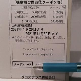 クロスプラス☆株主優待(ショッピング)