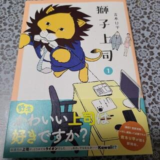 ショウガクカン(小学館)の獅子上司 1(青年漫画)