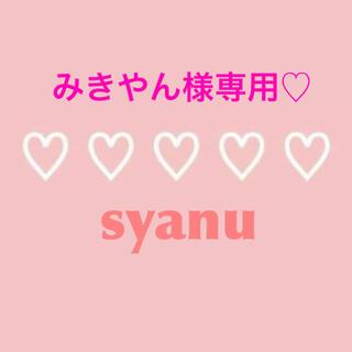 みきやん様専用♡(Tシャツ/カットソー)