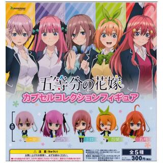 五等分の花嫁 カプセル コレクションフィギュア 全5種セット(アニメ/ゲーム)