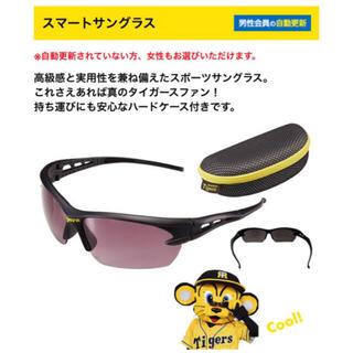 阪神タイガース - 阪神タイガース ファンクラブ限定品「スマートサングラス」+ オマケ