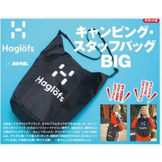 ホグロフス(Haglofs)のビーパル4月号付録◆ホグロフス×BE-PALキャンプバック BIG(その他)