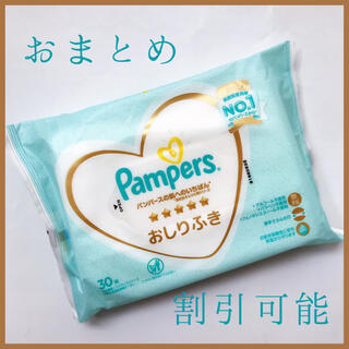 ピーアンドジー(P&G)のおしりふき♥︎厚手♥︎ふんわり♥︎コンパクトサイズ♥︎(ベビーおしりふき)