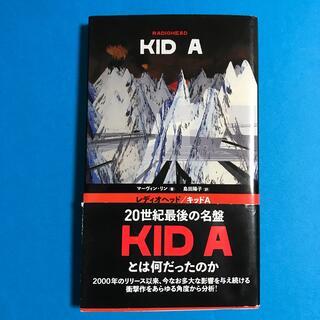 レディオヘッド/キッドA(アート/エンタメ)