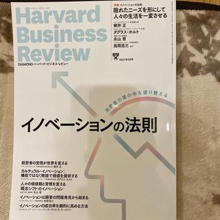 Harvard Business Review 2021年 04月号(ビジネス/経済/投資)