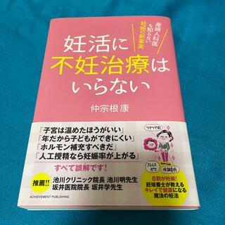妊活に不妊治療はいらない 産婦人科医も知らない妊娠の新事実(結婚/出産/子育て)