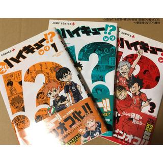 シュウエイシャ(集英社)のれっつ!ハイキュ-!? 1〜3巻セット(4コマ漫画)