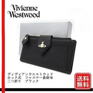 ヴィヴィアンウエストウッド(Vivienne Westwood)のヴィヴィアンウエストウッド ホック式 ファスナー長財布 二つ折り(財布)