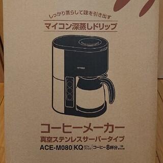 タイガー(TIGER)のタイガー コーヒーメーカー新品未使用 (コーヒーメーカー)