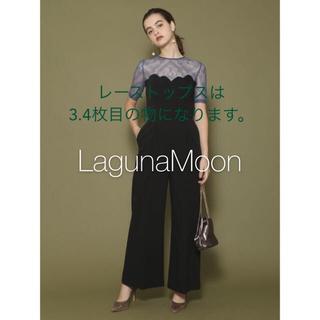 ラグナムーン(LagunaMoon)の✱美品✱ ラグナムーン スカラップパンツドレス&レーストップス(ロングドレス)
