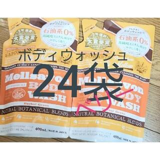 メルサボン(Mellsavon)のメルサボンボディウォッシュ 24袋 ハーバルグリーン 詰め替え ボディソープ(ボディソープ/石鹸)