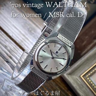 ウォルサム(Waltham)の'70s Vint. ウォルサム レディースウォッチ 手巻き OH済 シルバー(腕時計)