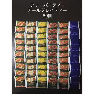 セイロンフルーツティー アールグレイティー 60パック(茶)