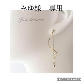 みゆ様 専用ページ(ピアス)