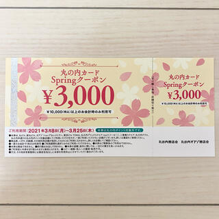 丸の内カード Springクーポン3000円(ショッピング)