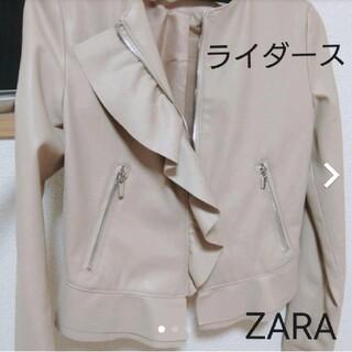 ザラ(ZARA)のZARA ライダース ジャケット 美品(ライダースジャケット)