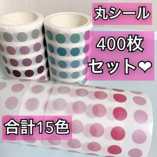 バレットジャーナル ラウンドシール 400枚(シール)