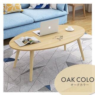 センターテーブル リビングテーブル 木製 デスク 机 丸テーブル シンプル(ローテーブル)