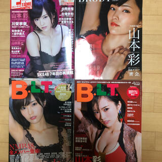 エヌエムビーフォーティーエイト(NMB48)のBLT 山本彩(アート/エンタメ/ホビー)